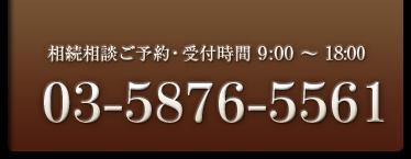 相続相談ご予約・受付時間 9:00~21:00 03-5876-5561
