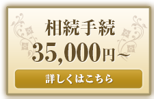 相続手続き35,000円~ 詳しくはこちら