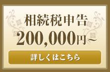 相続税申告200,000円~ 詳しくはこちら