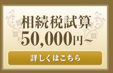 相続税試算50,000円~ 詳しくはこちら