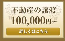 不動産の譲渡100,000円~ 詳しくはこちら