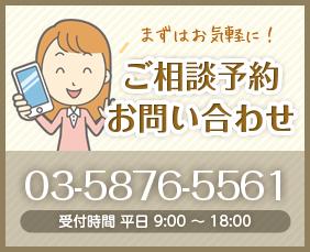 まずはお気軽に! ご相談予約・お問い合わせ 03-5876-5561 受付時間 平日9:00~21:00